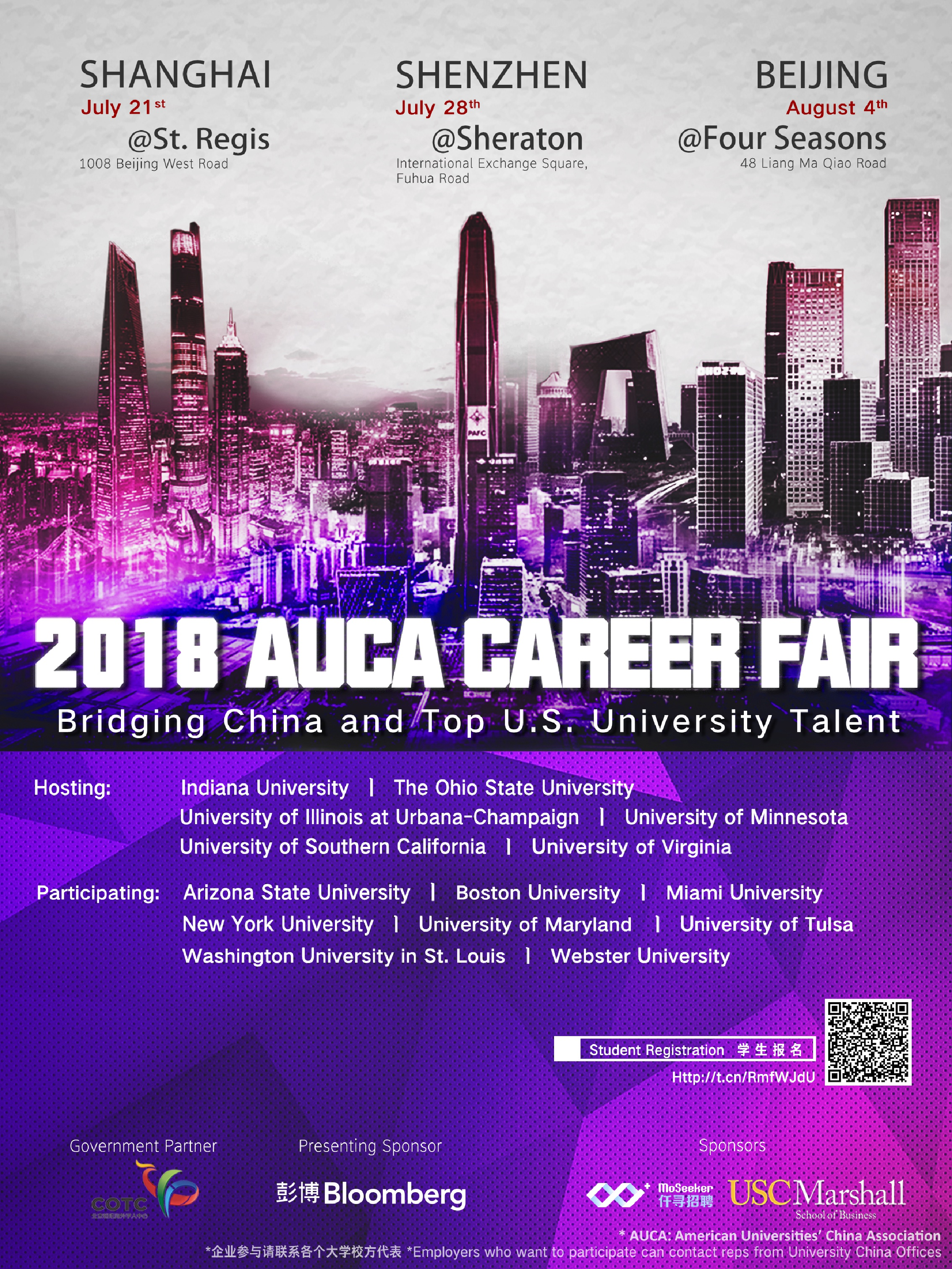 Poster for 2018 career fair, with illustrated Beijing skyline.
